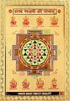 〔約6cm×約8.5cm〕インドのヒンドゥー神様ゴールドお守りカード ステッカー - シュリー・シュリー・ヤントラとラクシュミー