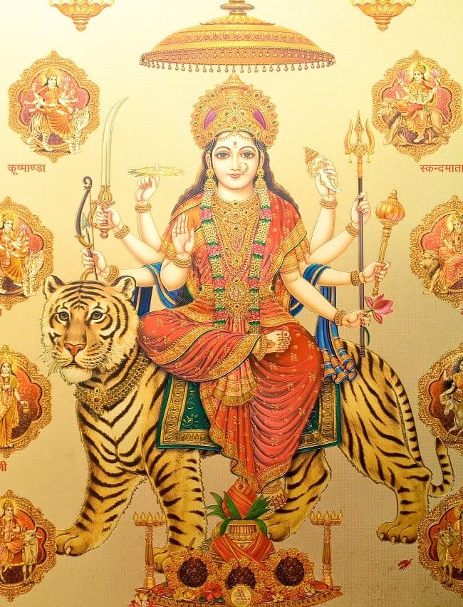 〔約40cm×約30cm〕インドのヒンドゥー神様ゴールドポスター - ドゥルガー 勝利の女神 2 - 金色ベースなので通常のポスターとは一線を画する光沢感。見ていると引き込まれます。