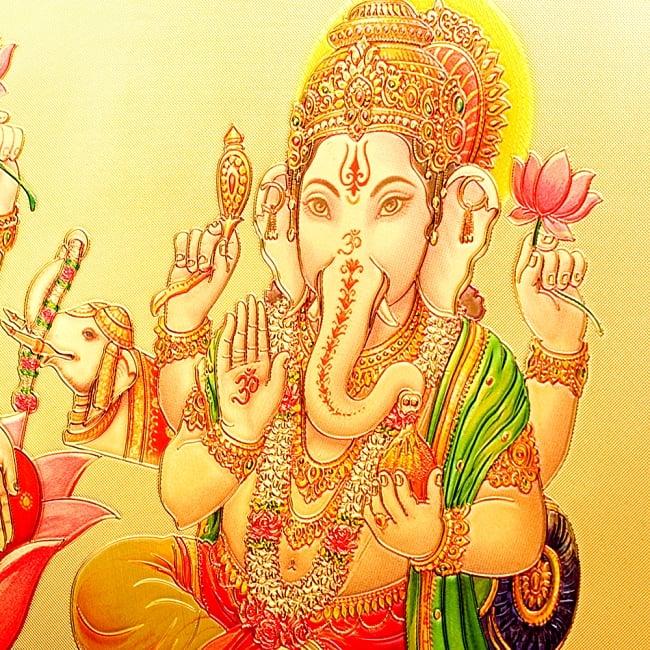 〔約40cm×約30cm〕インドのヒンドゥー神様ゴールドポスター - ラクシュミー・サラスヴァティ・ガネーシャ 3 - 拡大写真です。
