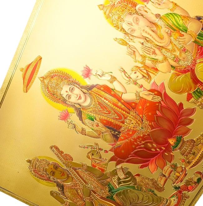〔約40cm×約30cm〕インドのヒンドゥー神様ゴールドポスター - ラクシュミー・サラスヴァティ・ガネーシャ 4 - 細かい所まで美しいです