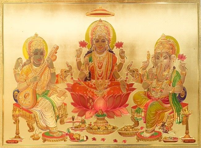 〔約40cm×約30cm〕インドのヒンドゥー神様ゴールドポスター - ラクシュミー・サラスヴァティ・ガネーシャの写真