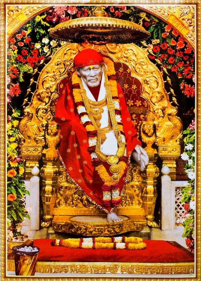 〔約70.5cm×約50.5cm〕大判インドのヒンドゥー神様ポスター - シルディ・サイ・ババの写真