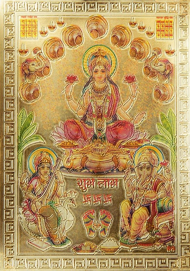 〔約6cm×約8.5cm〕インドのヒンドゥー神様ゴールドお守りカード ステッカー - ラクシュミ・サラスヴァティ・ガネーシャの写真