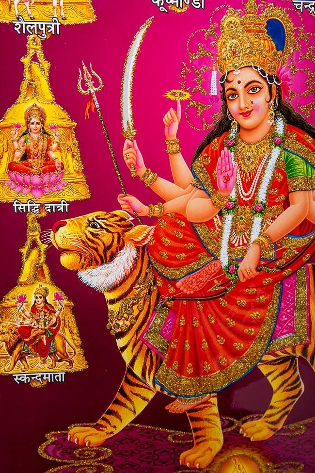 〔約30cm×約40cm〕輝くラメ入りインドのヒンドゥー神様ポスター - ドゥルガー 3 - 別の箇所を見てみました。