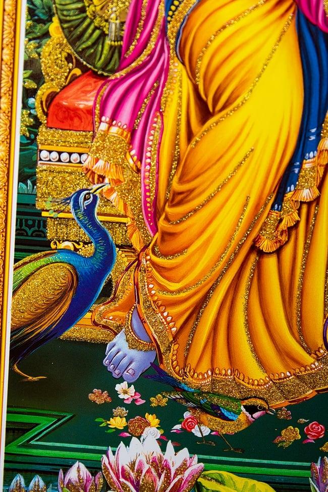 〔約30cm×約40cm〕輝くラメ入りインドのヒンドゥー神様ポスター - ラーダ・クリシュナ 4 - 別の箇所を見てみました。