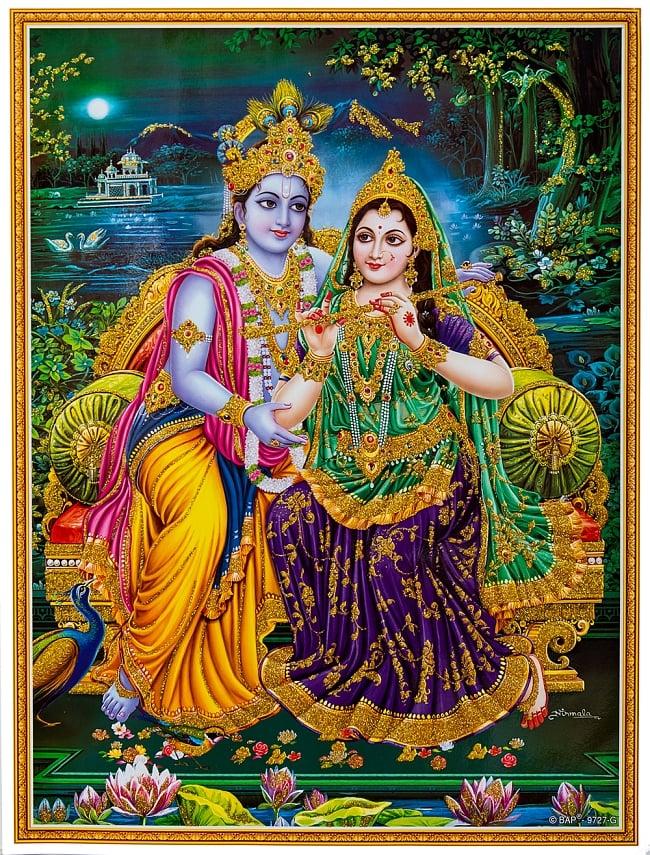 〔約30cm×約40cm〕輝くラメ入りインドのヒンドゥー神様ポスター - ラーダ・クリシュナの写真