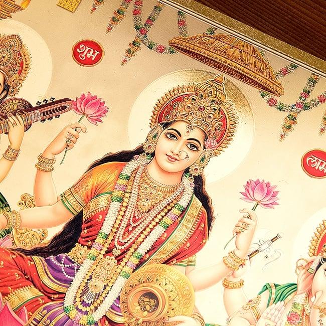 〔約40cm×約30cm〕インドのヒンドゥー神様ゴールドポスター - ラクシュミー・サラスヴァティ・ガネーシャ 2 - 拡大写真です。金色ベースなので通常のポスターとは一線を画する光沢感。