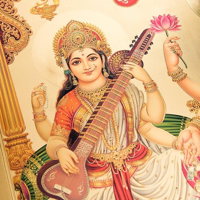 〔約40cm×約30cm〕インドのヒンドゥー神様ゴールドポスター - ラクシュミー・サラスヴァティ・ガネーシャ 4 - 見ていると引き込まれます。