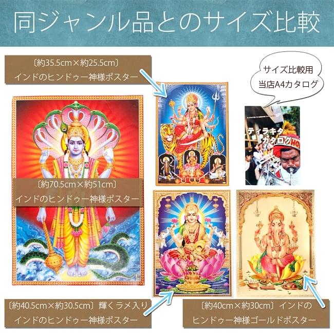 〔約40cm×約30cm〕インドのヒンドゥー神様ゴールドポスター - ラクシュミー 美と富の神様 7 - 同ジャンルの神様ポスターとのサイズ比較写真です。右上に置いてあるのは、サイズ比較用の当店A4(210mm×297mm)サイズのカタログです。