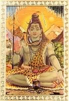 〔約6cm×約8.5cm〕インドのヒンドゥー神様ゴールドお守りカード ステッカー - シヴァ