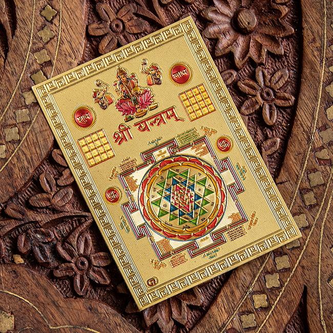 〔約6cm×約8.5cm〕インドのヒンドゥー神様ゴールドお守りカード ステッカー - ラクシュミーヤントラ 2 - 拡大写真です。金色ベースなので、景気の良い明るい雰囲気があります。