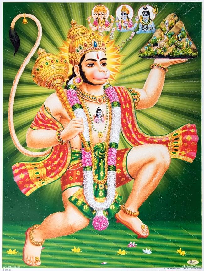〔約40.5cm×約30.5cm〕輝くラメ入り・インドのヒンドゥー神様ポスター - ハヌマーン 猿族の王子様の写真