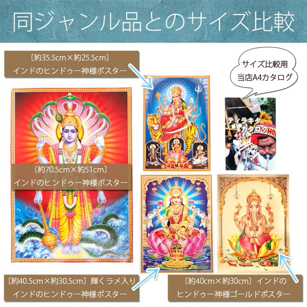 〔約30cm×約40cm〕輝くラメ入りインドのヒンドゥー神様ポスター - ドゥルガー 3 - 同ジャンルの神様ポスターとのサイズ比較写真です。右上に置いてあるのは、サイズ比較用の当店A4(210mm×297mm)サイズのカタログです。