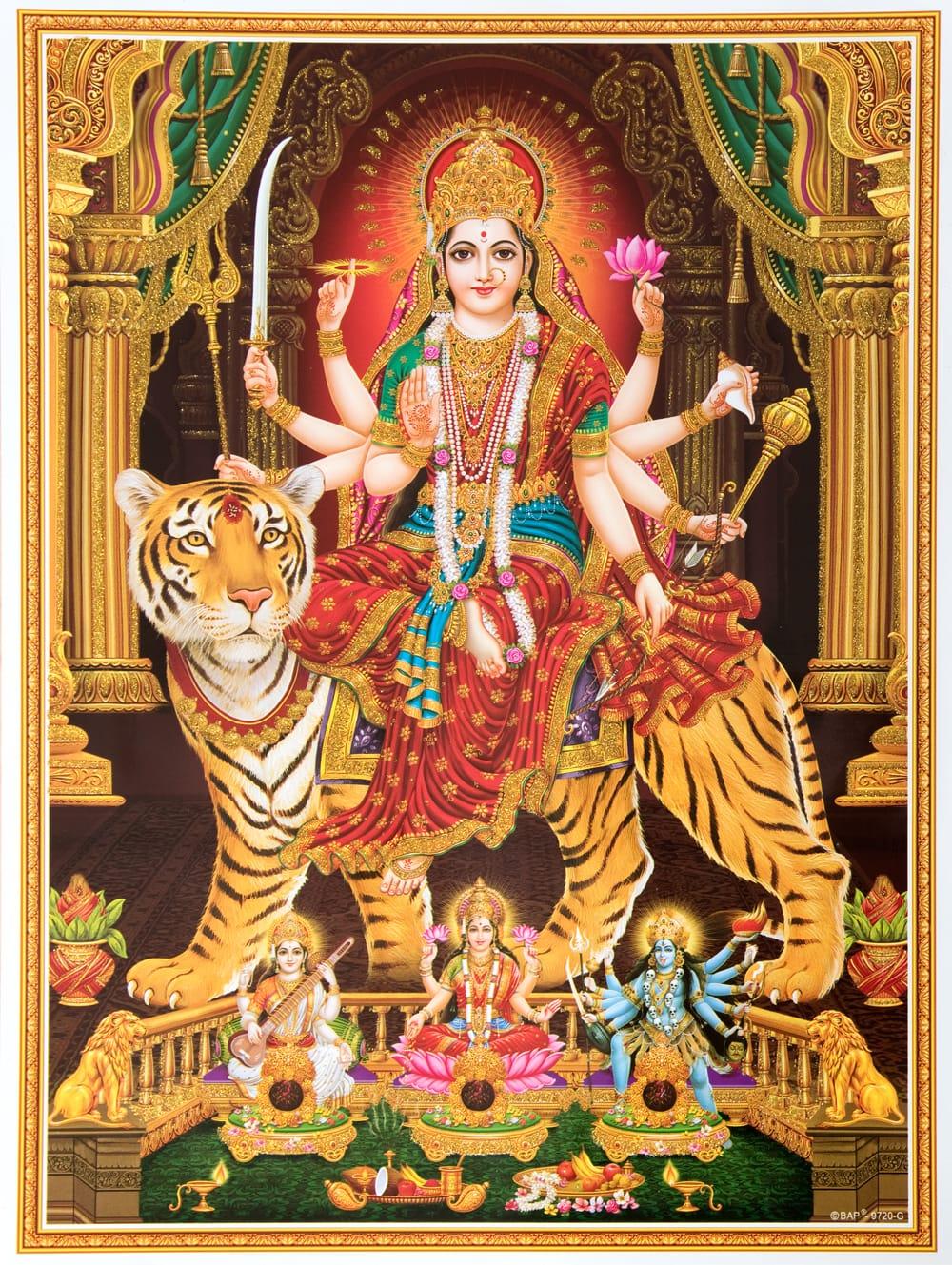 〔約30cm×約40cm〕輝くラメ入りインドのヒンドゥー神様ポスター - ドゥルガーの写真