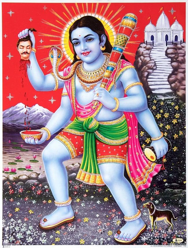〔約30cm×約40cm〕輝くラメ入りインドのヒンドゥー神様ポスター - カーラ・バイラヴァの写真