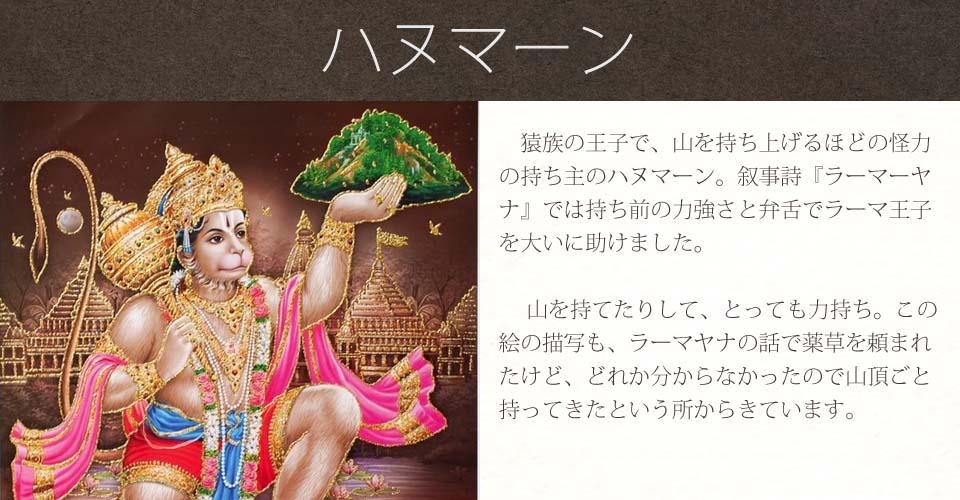 小判ハヌマーンポスター