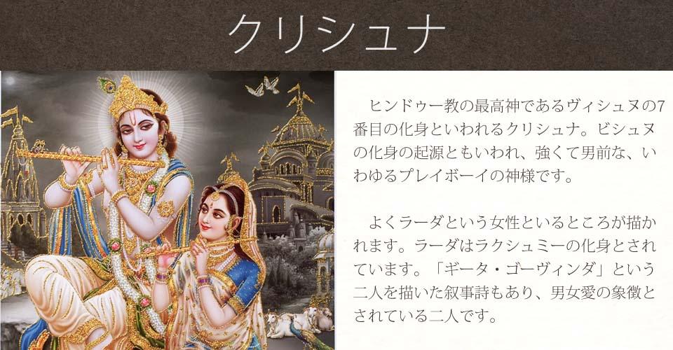 カラフルクリシュナ像
