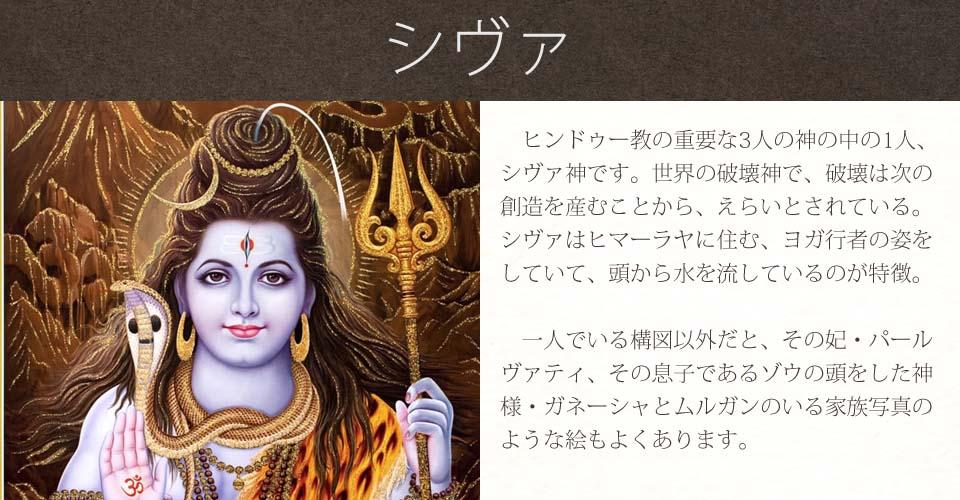 シヴァ神のカラフル像