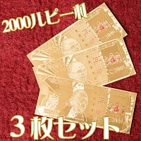 【3枚セット】1000ルピー札モチ