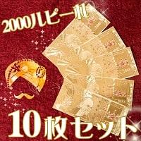 【10枚セット】2000ルピー札モチーフのゴールドカード