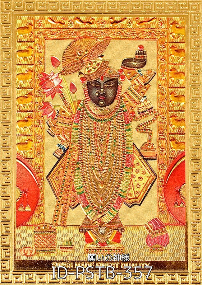 【お得!選べる3枚セット】インドのヒンドゥー神様ゴールドお守りカード ステッカー 11 - 〔約6cm×約8.5cm〕インドのヒンドゥー神様ゴールドお守りカード ステッカー - バラジ 願いの神様(ID-PSTB-357)の写真です