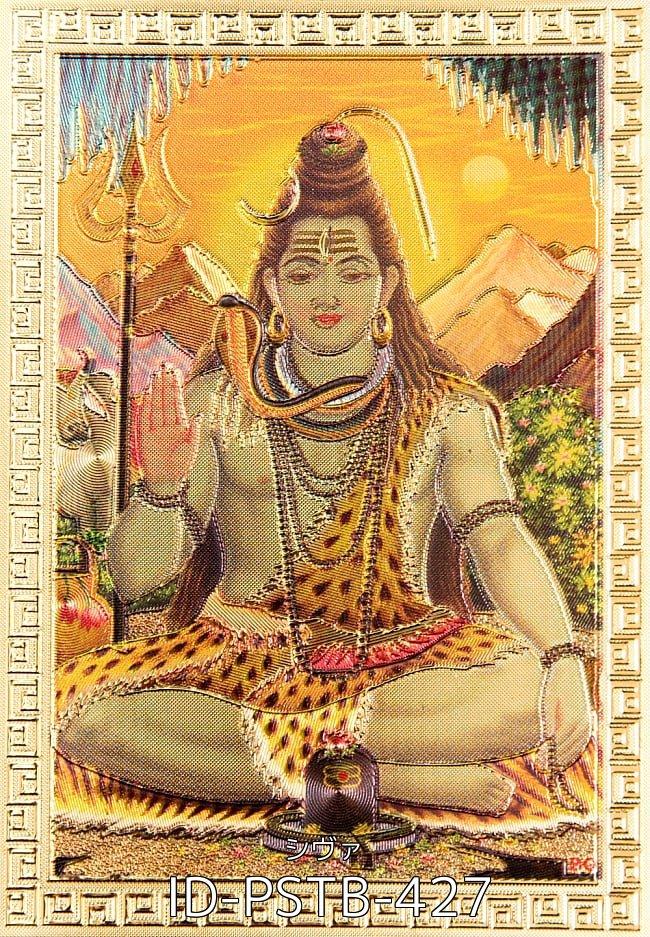 【お得!選べる3枚セット】インドのヒンドゥー神様ゴールドお守りカード ステッカー 14 - 〔約6cm×約8.5cm〕インドのヒンドゥー神様ゴールドお守りカード ステッカー - シヴァ(ID-PSTB-427)の写真です