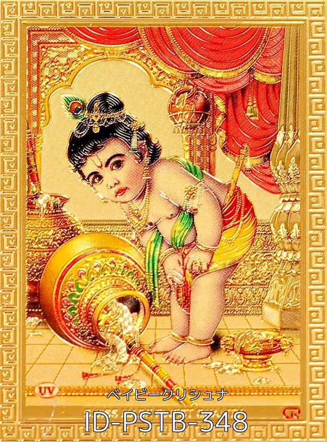 【お得!選べる3枚セット】インドのヒンドゥー神様ゴールドお守りカード ステッカー 3 - 〔約6cm×約8.5cm〕インドのヒンドゥー神様ゴールドお守りカード ステッカー - ベイビークリシュナ(ID-PSTB-348)の写真です