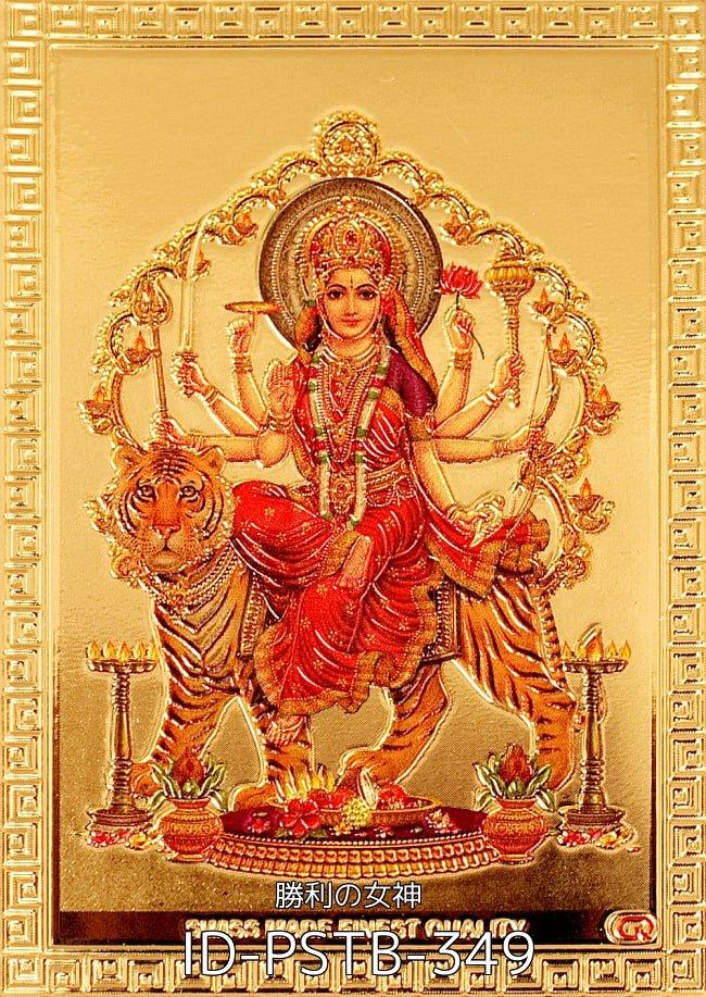 【お得!選べる3枚セット】インドのヒンドゥー神様ゴールドお守りカード ステッカー 4 - 〔約6cm×約8.5cm〕インドのヒンドゥー神様ゴールドお守りカード ステッカー - ドゥルガー 勝利の女神(ID-PSTB-349)の写真です