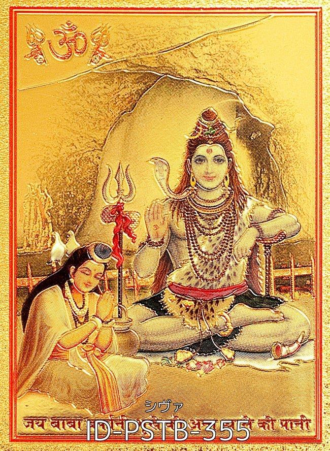 【お得!選べる3枚セット】インドのヒンドゥー神様ゴールドお守りカード ステッカー 9 - 〔約6cm×約8.5cm〕インドのヒンドゥー神様ゴールドお守りカード ステッカー - シヴァ(ID-PSTB-355)の写真です
