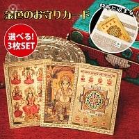 【お得!選べる3枚セット】インドのヒンドゥー神様ゴールドお守りカード ステッカー
