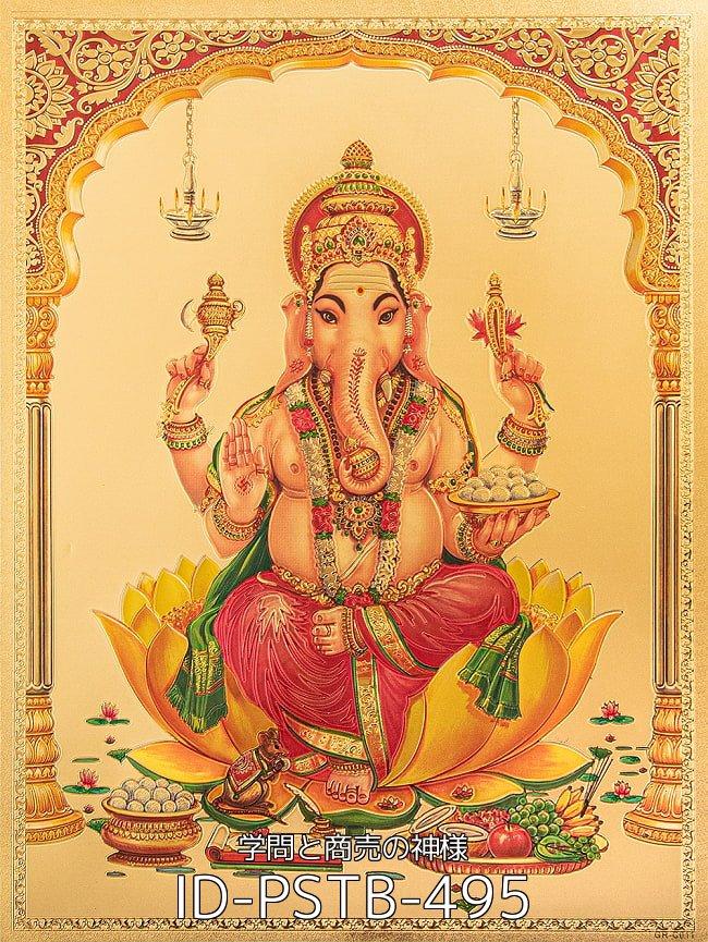 【お得3枚セット】インドのヒンドゥー神様ゴールドポスター〔約40cm×約30cm〕 10 - 〔約40cm×約30cm〕インドのヒンドゥー神様ゴールドポスター - クリシュナとラーダ(ID-PSTB-253)の写真です