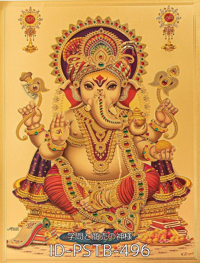 【お得3枚セット】インドのヒンドゥー神様ゴールドポスター〔約40cm×約30cm〕 11 - 〔約40cm×約30cm〕インドのヒンドゥー神様ゴールドポスター - ハヌマーン 猿族の王子様(ID-PSTB-255)の写真です