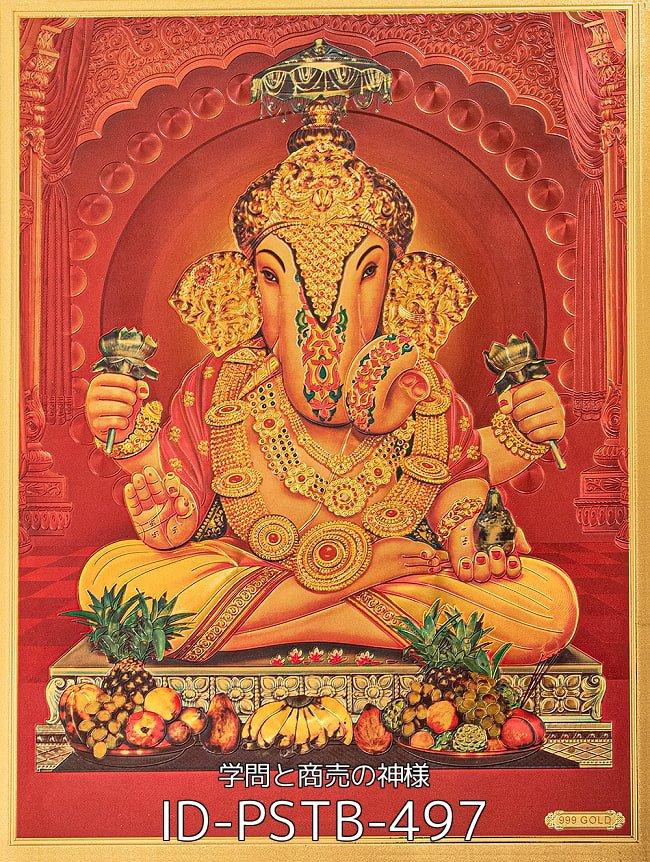 【お得3枚セット】インドのヒンドゥー神様ゴールドポスター〔約40cm×約30cm〕 12 - 〔約40cm×約30cm〕インドのヒンドゥー神様ゴールドポスター - ハヌマーン 猿族の王子様(ID-PSTB-256)の写真です