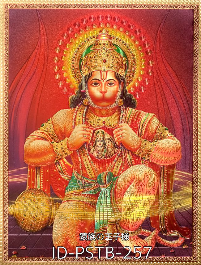 【お得3枚セット】インドのヒンドゥー神様ゴールドポスター〔約40cm×約30cm〕 13 - 〔約40cm×約30cm〕インドのヒンドゥー神様ゴールドポスター - ハヌマーン 猿族の王子様(ID-PSTB-257)の写真です