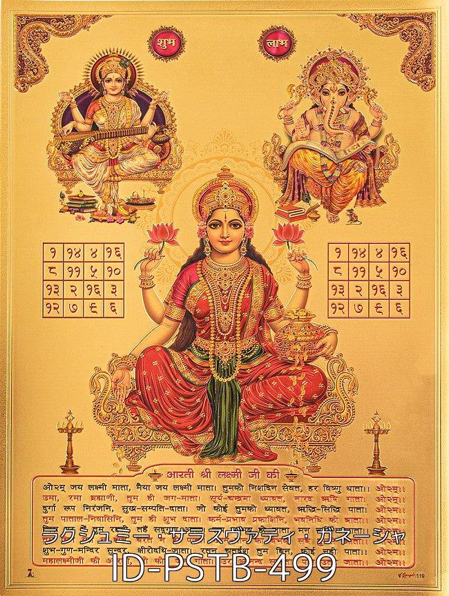 【お得3枚セット】インドのヒンドゥー神様ゴールドポスター〔約40cm×約30cm〕 14 - 〔約40cm×約30cm〕インドのヒンドゥー神様ゴールドポスター - ハヌマーン 猿族の王子様(ID-PSTB-258)の写真です