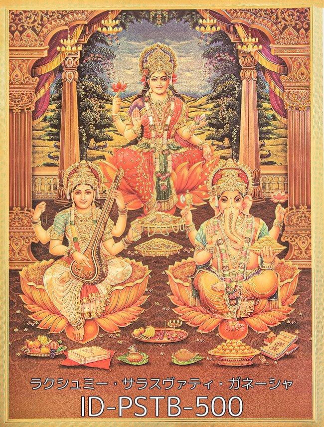 【お得3枚セット】インドのヒンドゥー神様ゴールドポスター〔約40cm×約30cm〕 15 - 〔約40cm×約30cm〕インドのヒンドゥー神様ゴールドポスター - シヴァ(ID-PSTB-259)の写真です