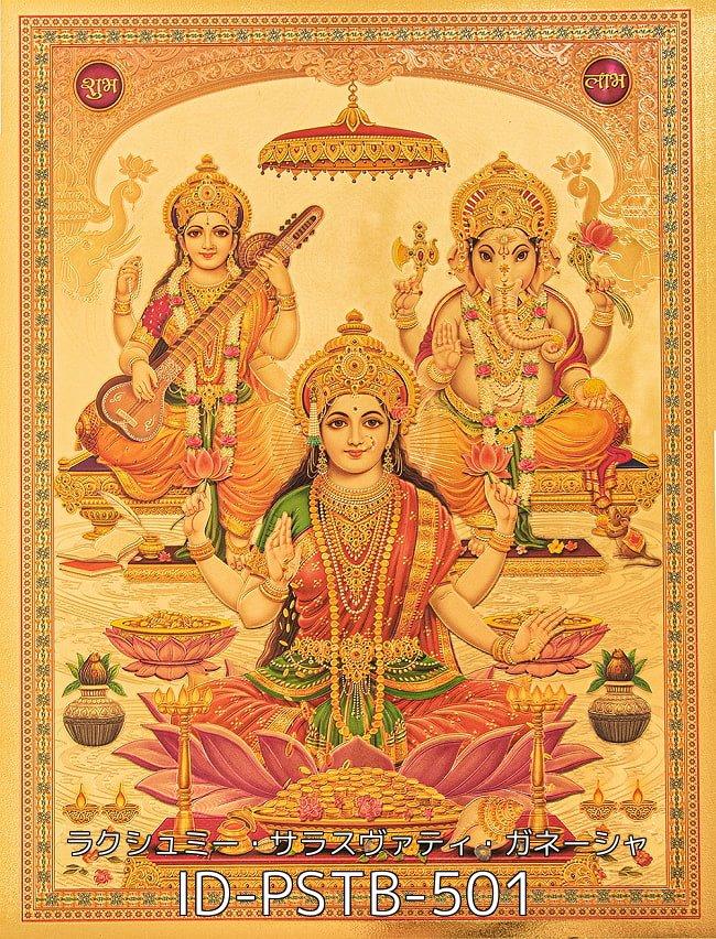 【お得3枚セット】インドのヒンドゥー神様ゴールドポスター〔約40cm×約30cm〕 16 - 〔約40cm×約30cm〕インドのヒンドゥー神様ゴールドポスター - シヴァとパールヴァティー(ID-PSTB-260)の写真です