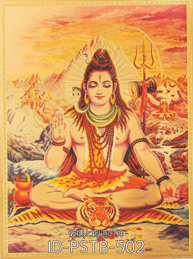 【お得3枚セット】インドのヒンドゥー神様ゴールドポスター〔約40cm×約30cm〕 17 - 〔約40cm×約30cm〕インドのヒンドゥー神様ゴールドポスター - シヴァファミリー(ID-PSTB-261)の写真です