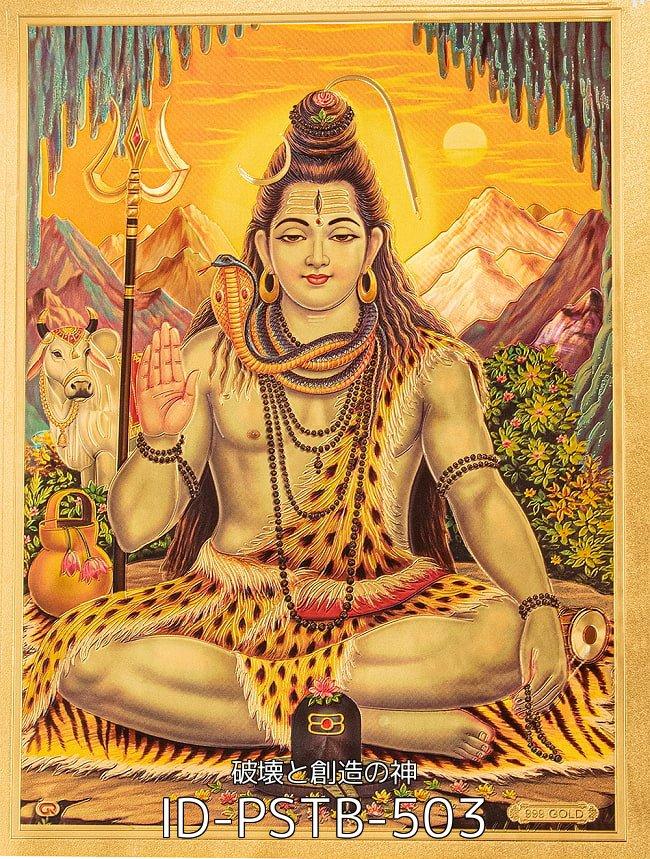 【お得3枚セット】インドのヒンドゥー神様ゴールドポスター〔約40cm×約30cm〕 18 - 〔約40cm×約30cm〕インドのヒンドゥー神様ゴールドポスター - シヴァファミリー(ID-PSTB-262)の写真です