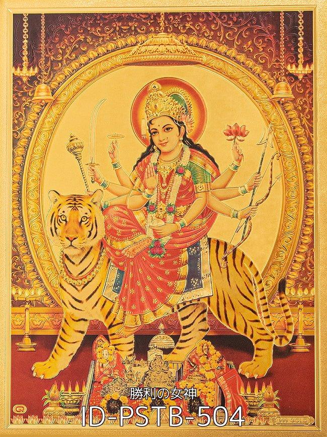【お得3枚セット】インドのヒンドゥー神様ゴールドポスター〔約40cm×約30cm〕 19 - 〔約40cm×約30cm〕インドのヒンドゥー神様ゴールドポスター - シヴァファミリー(ID-PSTB-263)の写真です