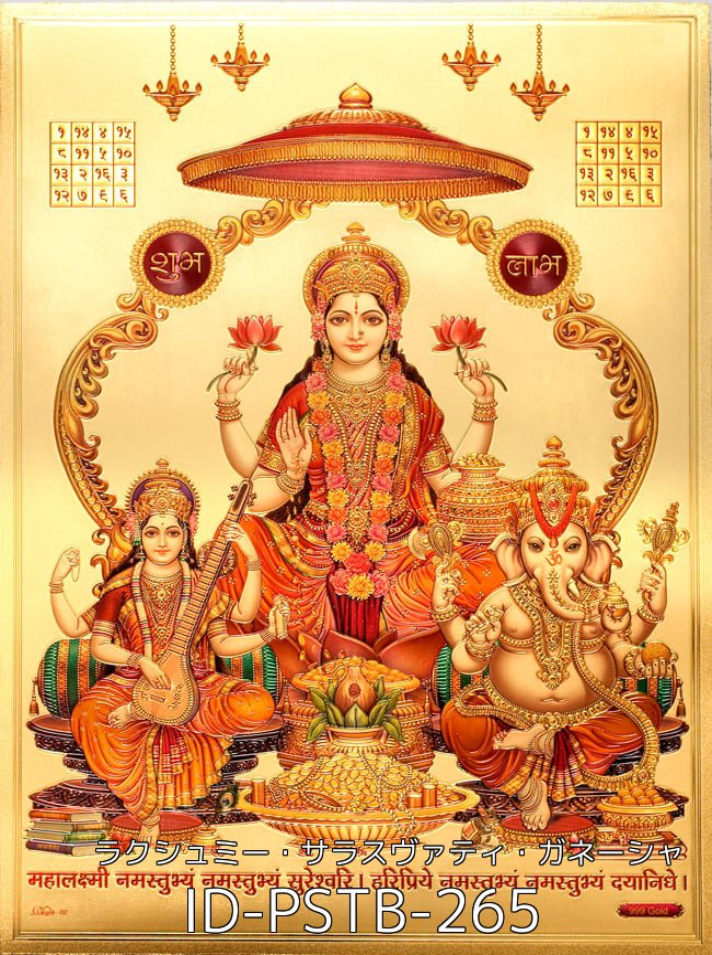 【お得3枚セット】インドのヒンドゥー神様ゴールドポスター〔約40cm×約30cm〕 21 - 〔約40cm×約30cm〕インドのヒンドゥー神様ゴールドポスター - ラクシュミー・サラスヴァティ・ガネーシャ(ID-PSTB-265)の写真です