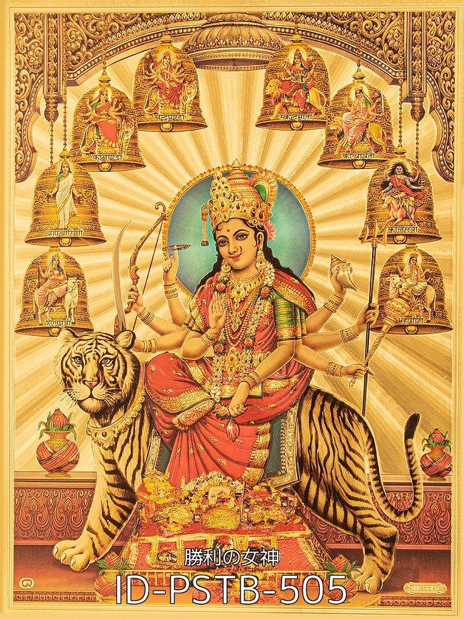【お得3枚セット】インドのヒンドゥー神様ゴールドポスター〔約40cm×約30cm〕 28 - 〔約40cm×約30cm〕インドのヒンドゥー神様ゴールドポスター - サラスヴァティ 音楽の神様(ID-PSTB-277)の写真です