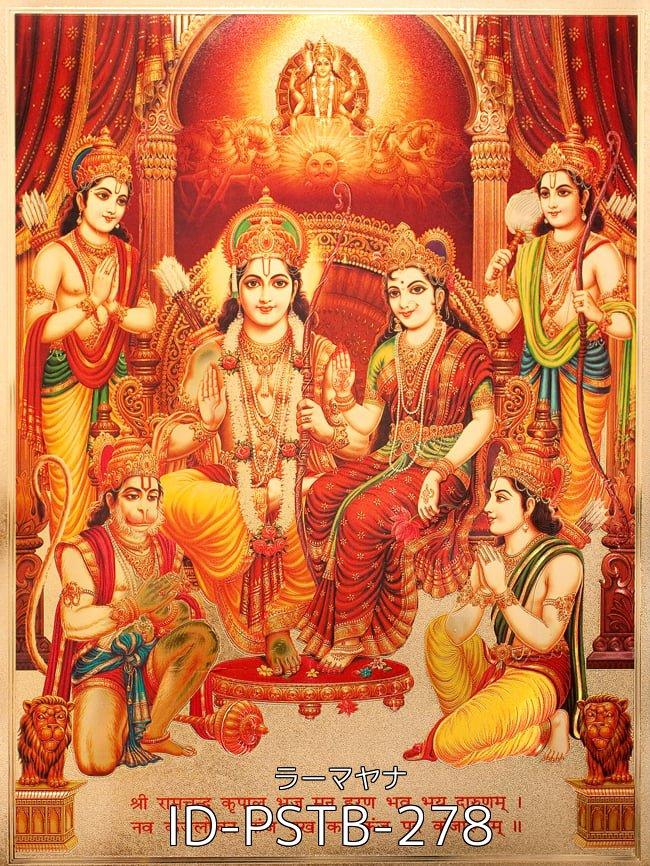 【お得3枚セット】インドのヒンドゥー神様ゴールドポスター〔約40cm×約30cm〕 29 - 〔約40cm×約30cm〕インドのヒンドゥー神様ゴールドポスター - ラーマヤナ(ID-PSTB-278)の写真です