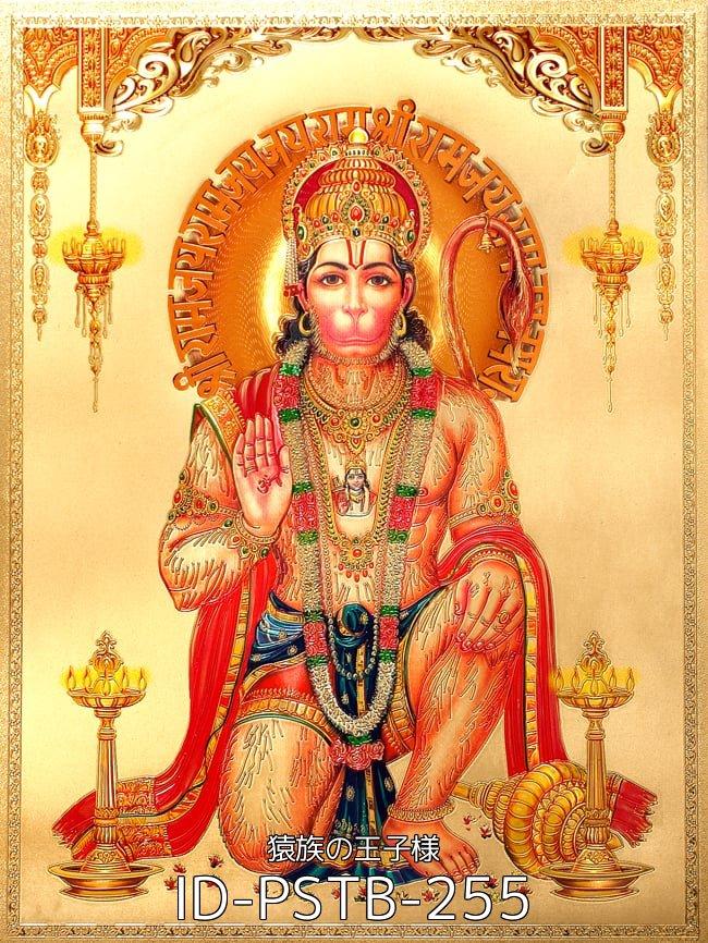 【お得3枚セット】インドのヒンドゥー神様ゴールドポスター〔約40cm×約30cm〕 2 - 〔約40cm×約30cm〕インドのヒンドゥー神様ゴールドポスター - ガネーシャ 学問と商売の神様(ID-PSTB-241)の写真です