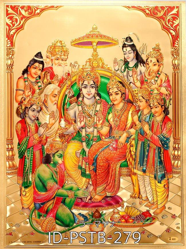 【お得3枚セット】インドのヒンドゥー神様ゴールドポスター〔約40cm×約30cm〕 30 - 〔約40cm×約30cm〕インドのヒンドゥー神様ゴールドポスター - ラーマヤナ(ID-PSTB-279)の写真です