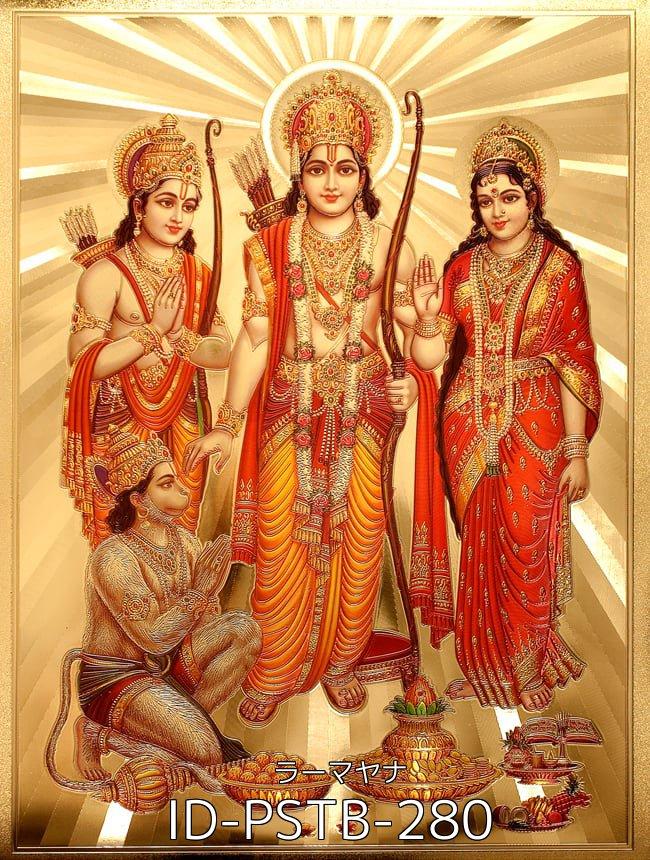 【お得3枚セット】インドのヒンドゥー神様ゴールドポスター〔約40cm×約30cm〕 31 - 〔約40cm×約30cm〕インドのヒンドゥー神様ゴールドポスター - ラーマヤナ(ID-PSTB-280)の写真です