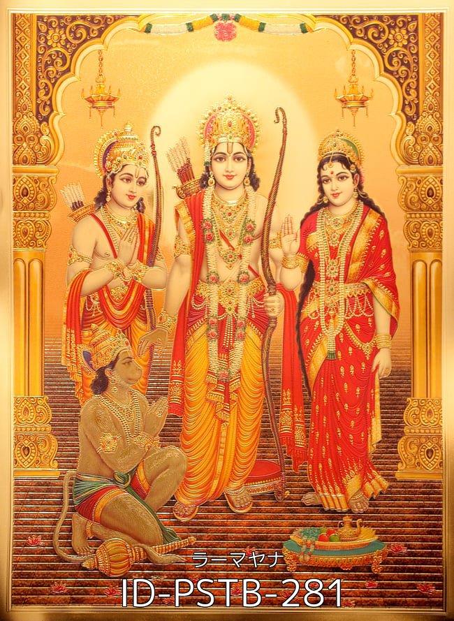 【お得3枚セット】インドのヒンドゥー神様ゴールドポスター〔約40cm×約30cm〕 32 - 〔約40cm×約30cm〕インドのヒンドゥー神様ゴールドポスター - ラーマヤナ(ID-PSTB-281)の写真です