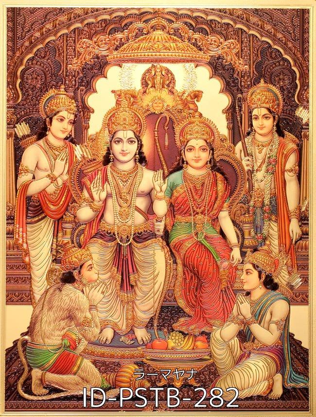 【お得3枚セット】インドのヒンドゥー神様ゴールドポスター〔約40cm×約30cm〕 33 - 〔約40cm×約30cm〕インドのヒンドゥー神様ゴールドポスター - ラーマヤナ(ID-PSTB-282)の写真です