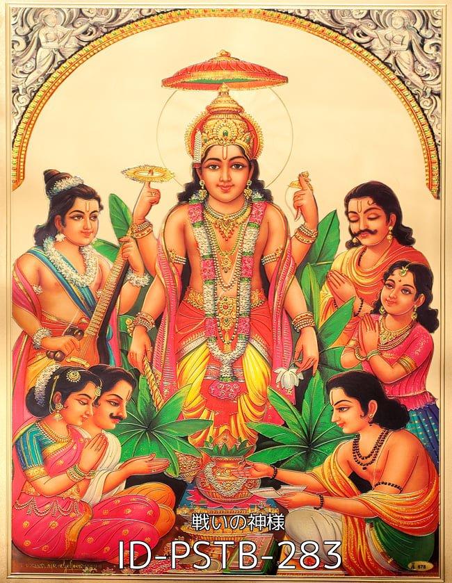 【お得3枚セット】インドのヒンドゥー神様ゴールドポスター〔約40cm×約30cm〕 34 - 〔約40cm×約30cm〕インドのヒンドゥー神様ゴールドポスター - ムルガン 戦いの神様(ID-PSTB-283)の写真です