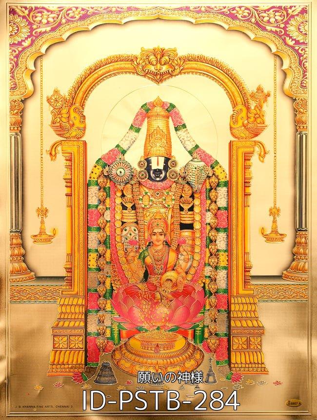 【お得3枚セット】インドのヒンドゥー神様ゴールドポスター〔約40cm×約30cm〕 35 - 〔約40cm×約30cm〕インドのヒンドゥー神様ゴールドポスター - バラジ 願いの神様(ID-PSTB-284)の写真です